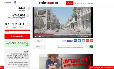 Collecte de dons en Israël en faveur de la Syrie (photo : capture d'écran)