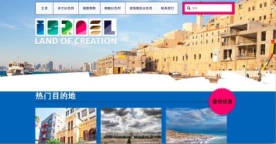 Le ministère israélien du Tourisme a également publié une page en chinois (photo : capture d'écran GoIsrael.cn).