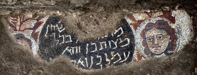 Une autre mosaïque de la synagogue de Huqoq (image: Wikipedia)