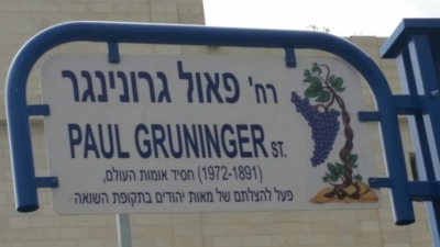La rue Paul-Grüninger à Rishon LeZion (photo: Jacques Korolnyk)
