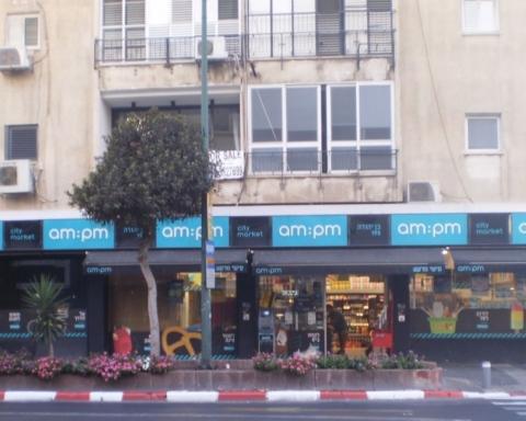 A Tel-Aviv les supermarchés comme 'am:pm' sont de toute façon ouverts 24 heures sur 24 (photo : דוד שי, wikimedia commons)