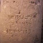 "La pierre porte l'inscription ""Jérusalem"" en hébreu (photo : Danit Levy, IAA)"