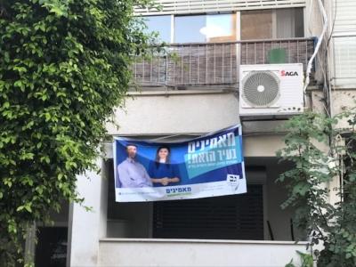 Que ce soit à Tel-Aviv ou à Jérusalem, on ne voit de candidate sur aucune affiche. Toutefois, à Tel-Aviv quelques candidats font campagne avec des femmes susceptibles d'occuper le poste d'adjointe au maire (photo : KHC)