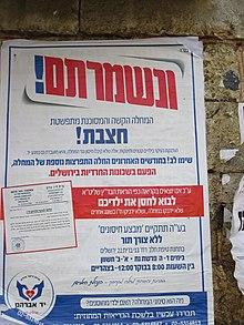 Le ministère de la Santé met en garde le quartier religieux de Mea Sharim à Jérusalem contre une possible épidémie de rougeole (photo :פדניקו Wikimedia Commons)