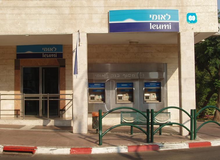 Une filiale de la banque Leumi, au nord de Tel Aviv (photo : David Shai/Wikipedia)