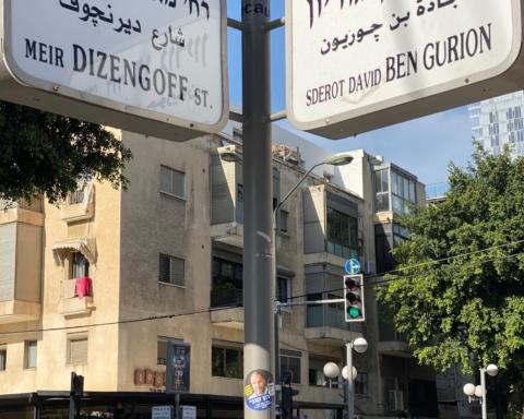 Croisement des rues Ben Gourion et Dizengoff à Tel-Aviv. Dorénavant, le pays aura davantage de rues portant le nom de femmes (photo KHC)