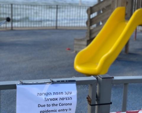 Aire de jeux fermée à Tel-Aviv (photo : KHC).
