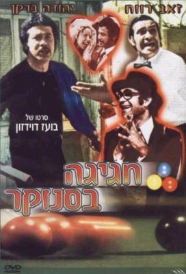 """Dans le film iconique """"Hagiga b'snuker"""" Barkan joue le double rôle de frères jumeaux (photo : poster du film)"""