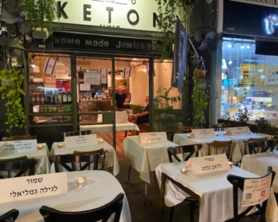 Un restaurant de Tel-Aviv proteste contre le confinement et la fermeture des restaurants en posant sur les tables des étiquettes avec la mention 'Réservé' au nom de membres de la Knesset (photo: KHC)