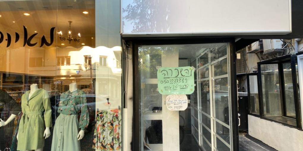 Une boutique vide à Tel-Aviv. De très nombreuses boutiques ont dû mettre la clé sous la porte à cause de la pandémie (photo: KHC)