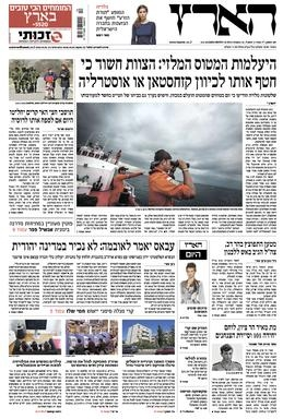 Ce n'est pas évident de lire l'hébreu, d'autant plus que généralement les textes sont écrits sans les points ou les traits qui indiquent les voyelles (titre du journal Haaretz)